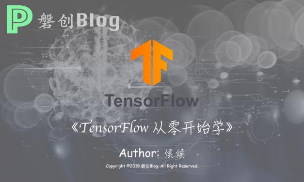 《TensorFlow从零开始学》